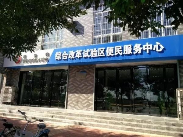 庄里便民服务中心